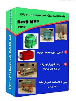 پک مدلینگ محور محیط فمیلی Revit MEP