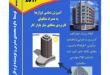 پک معماری1 (Copy)
