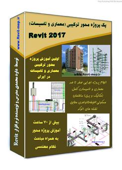 آموزش پروژه محور ترکیبی نرم افزار Revit
