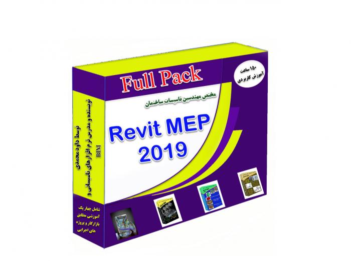 فول پک نرم افزار REVIT MEP 2019