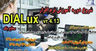 شروع دوره ی حضوری نرم افزارDialux 4.13